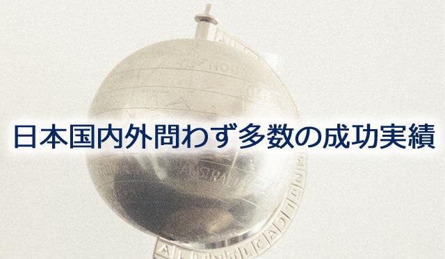 日本及海外有非常多成功的案例