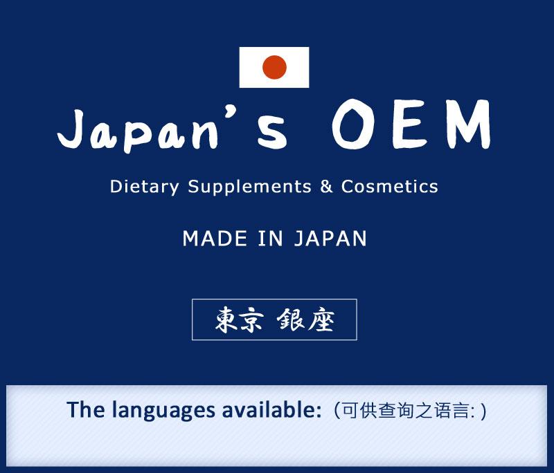 Japan's OEM