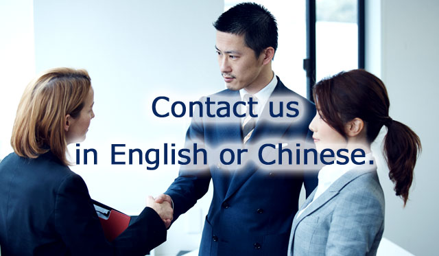 Contact us in English or Chinese.